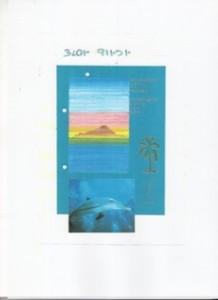 ISLAND SONGS - 8 - DOLPHIN